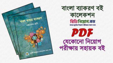 bangla grammer book