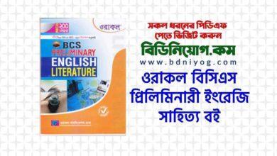 Oracle BCS Preliminary English Literature Book PDF