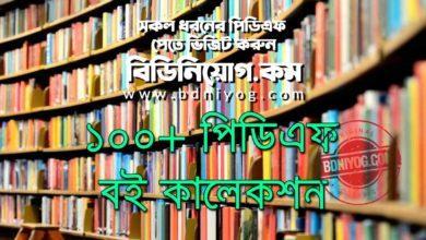 Bangla PDF Book Collection