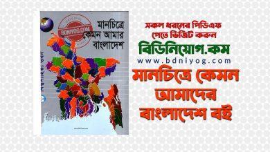 Manchitre Kemon Amader Bangladesh Book PDF