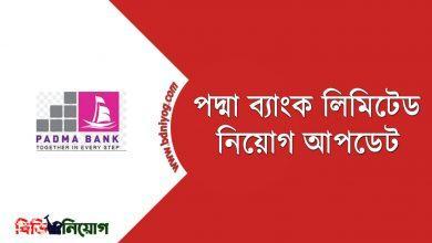 Padma Bank Limited