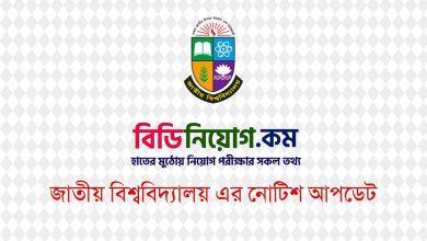 National University Notice Board