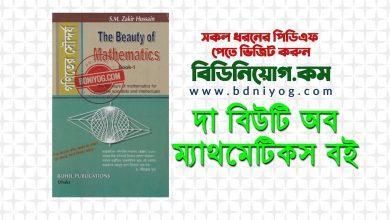The Beauty of Mathematics Full Book PDF