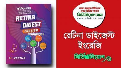 Retina Digest English PDF