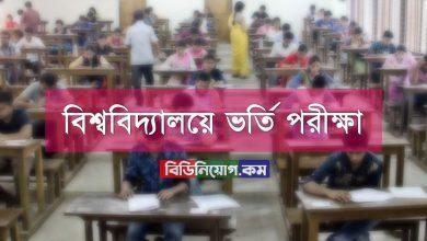 University Admission Test