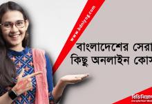 Best Online Course in Bangladesh