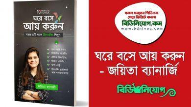 Ghore Boshe Aay Korun PDF