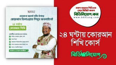 24 Ghontay Quran Shikhi