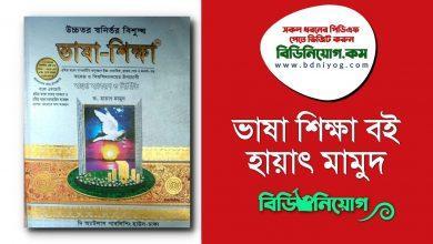 Bhasha Shikkha Hayat Mahmud