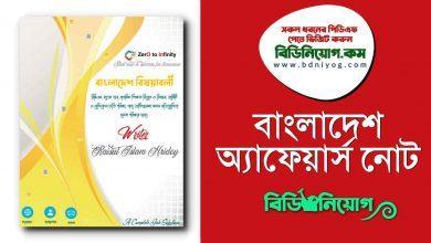 Bangladesh Affairs Book