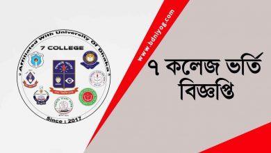 DU 7 College Admission Circular