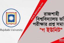 Rajshahi University C Unit Question Solution
