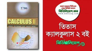 Titas Calculus 2 Math Book PDF