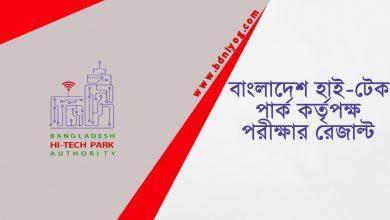 Bangladesh Hi Tech Park Authority Exam Result