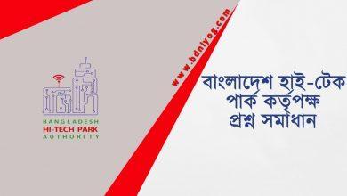 Bangladesh Hi Tech Park Authority Question Solution