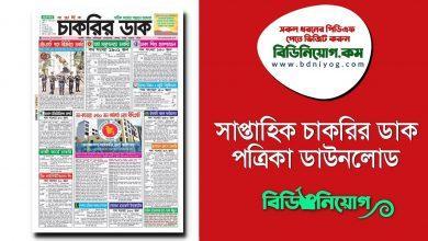 Saptahik Chakrir Dak PDF