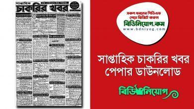 Saptahik Chakrir Khobor PDF