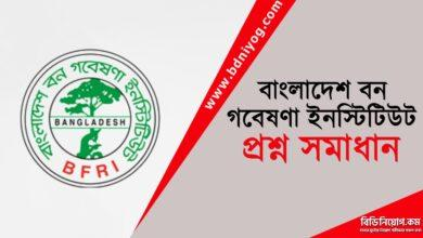 Bangladesh Forest Research Institute Question Solution