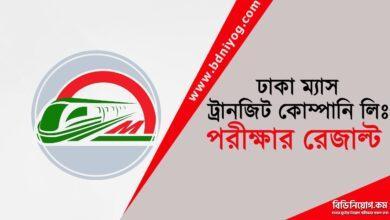 Dhaka Mass Transit Company Limited Exam Result