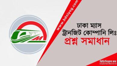 Dhaka Mass Transit Company Limited Question Solution