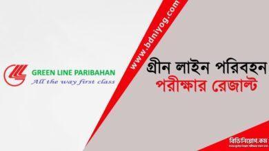 Green Line Paribahan Exam Result 1