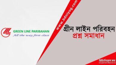 Green Line Paribahan Question Solution