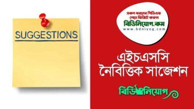 HSC All Subject MCQ Suggestion PDF