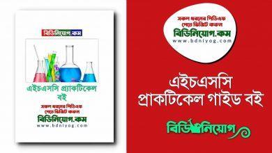 HSC Practical Guide Book