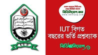 Islamic University Question Bank PDF