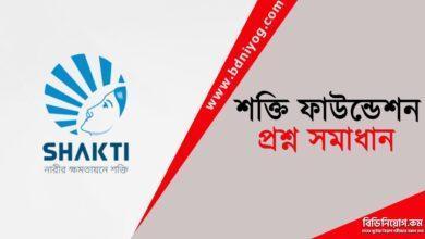 Shakti Foundation Question Solution