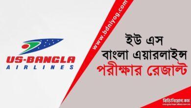 US Bangla Airlines Exam Result 1
