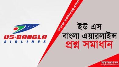 US Bangla Airlines Question Solution