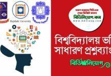 All University GK Question Bank