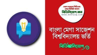 Bangla Mega Suggestion PDF