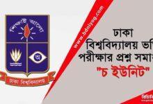 Dhaka University E Unit Question Solution