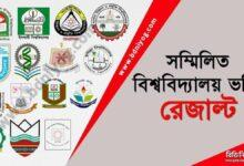Guccho University Admission Result